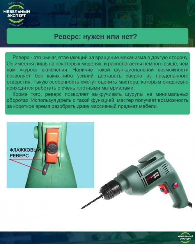 Дрель-шуруповерт электрическая: как выбрать для дома, какая лучше