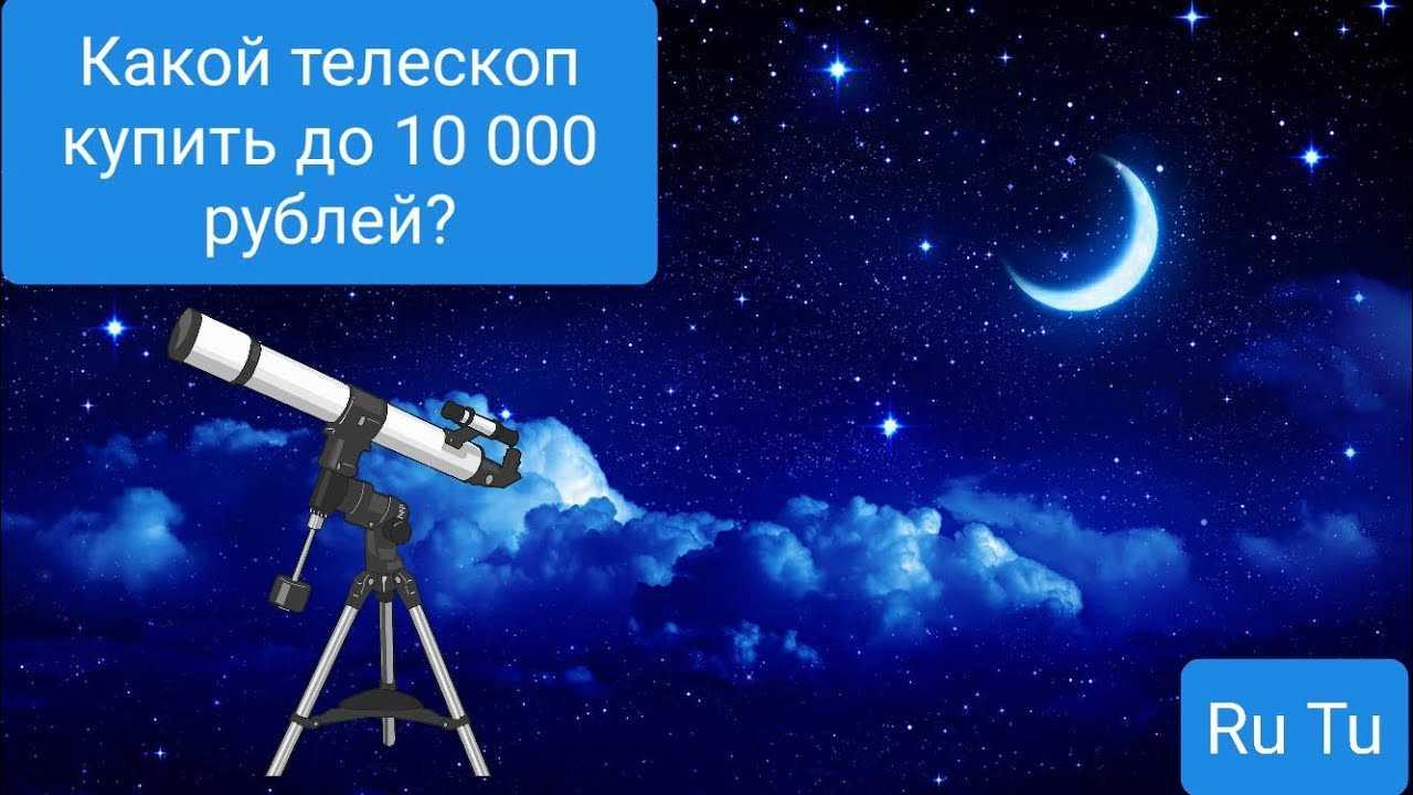 Как выбрать телескоп для любителя?