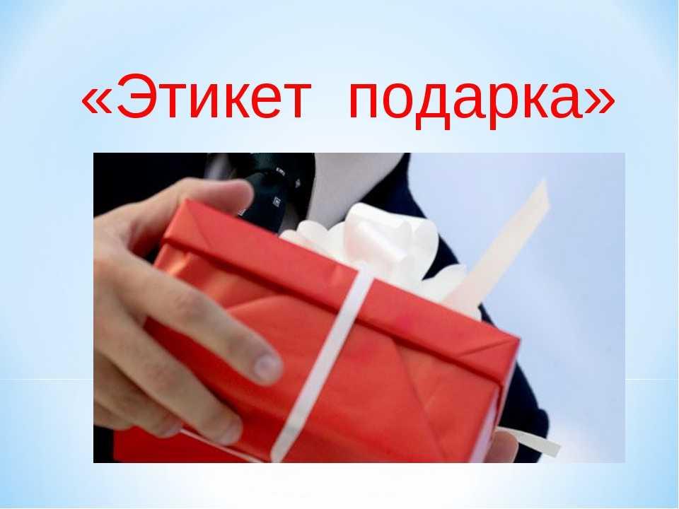 Как выбрать подарок для начальника:что можно и нельзя дарить