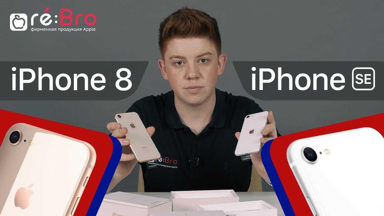 Стоит ли покупать iphone se 2 в сша или лучше взять его в россии?
