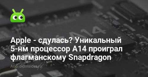 Qualcomm snapdragon 865 и 875 - первая информация о топовых процессорах для флагманов 2020 и 2021 года - stevsky.ru - обзоры смартфонов, игры на андроид и на пк