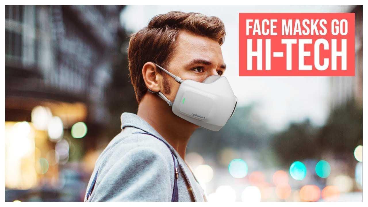 Компания LG представила новую электронную маску под названием PuriCare Wearable Air Purifier Прибор включает два НЕРА-фильтра серии H13 два продвинутых вентилятора и