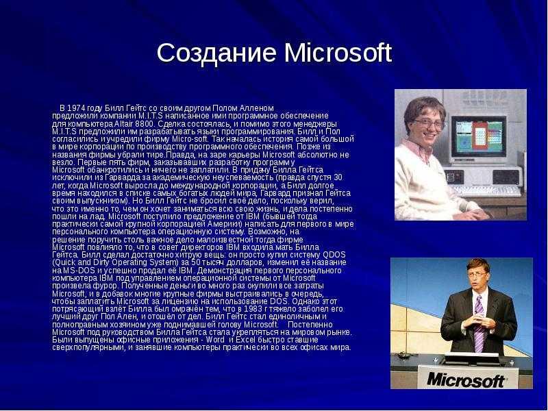 История одной сделки, изменившей компьютерный мир | компьютерпресс
