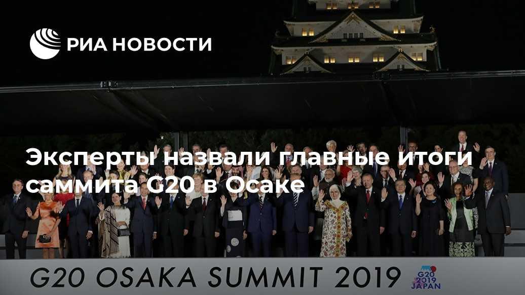 Саммит завершен: о чем договорились лидеры g20 // нтв.ru