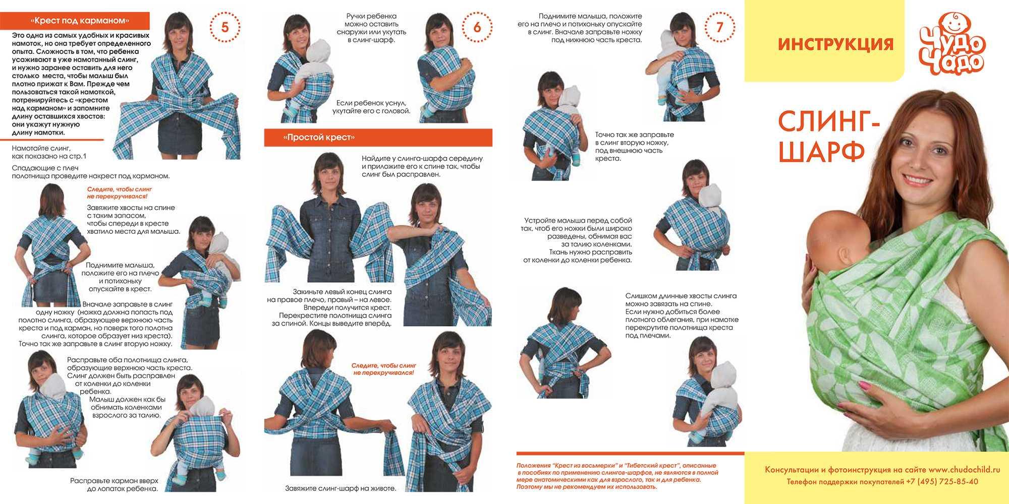 Как правильно выбрать и носить слинг с новорожденным