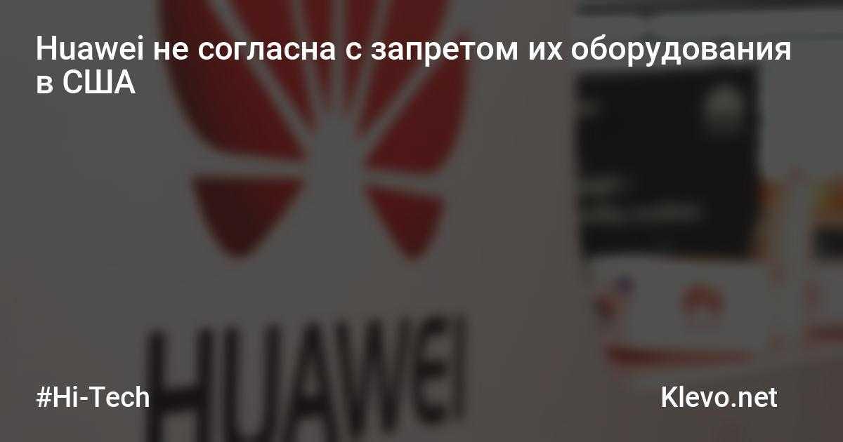 К чему могут привести санкции сша против huawei