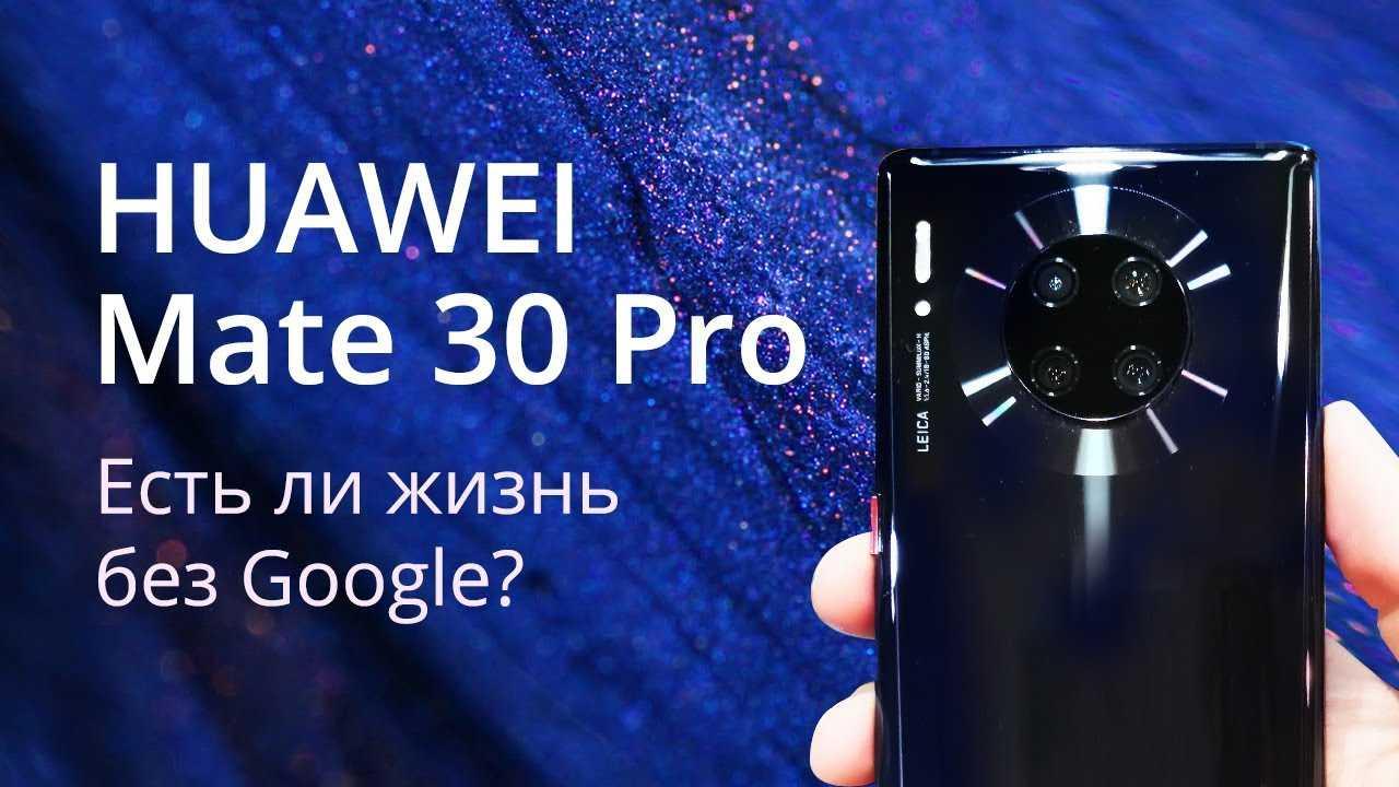 Полный обзор huawei mate 30 pro