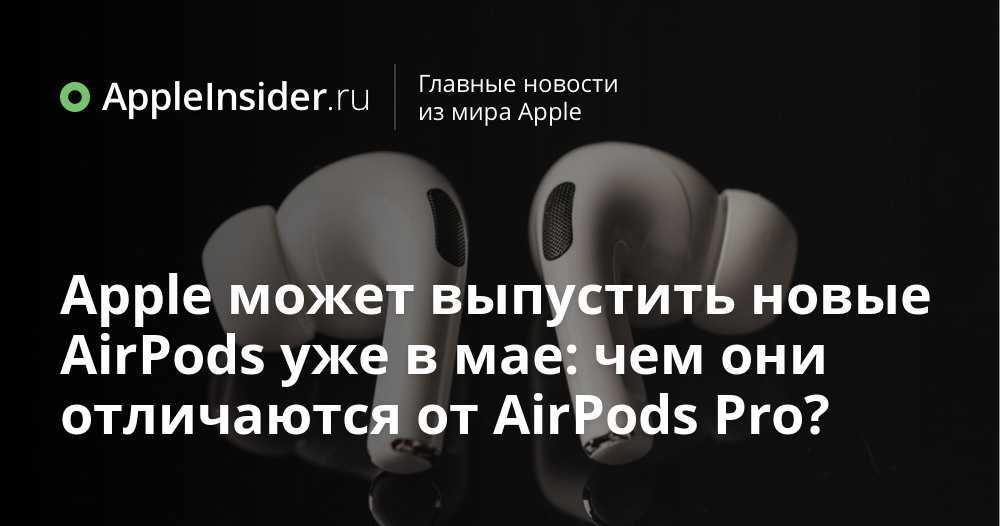 Airpods studio: что мы знаем о накладных наушниках apple | appleinsider.ru