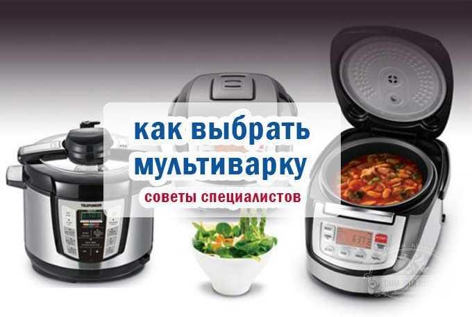Мультиварка – кухонный электроприбор направленный на автоматизацию процесса приготовления пищи Позволяет готовить несколько десятков блюд без непосредственного участия