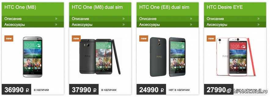 Российские салоны начали бесплатный обмен старых смартфонов htc на новые