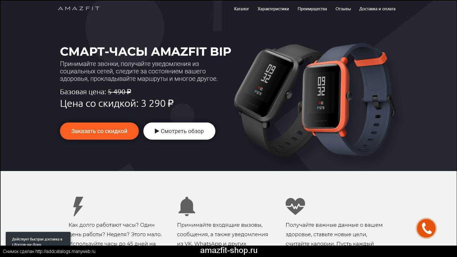 Сравнение amazfit health watch и amazfit bip. это не amazfit bip 2