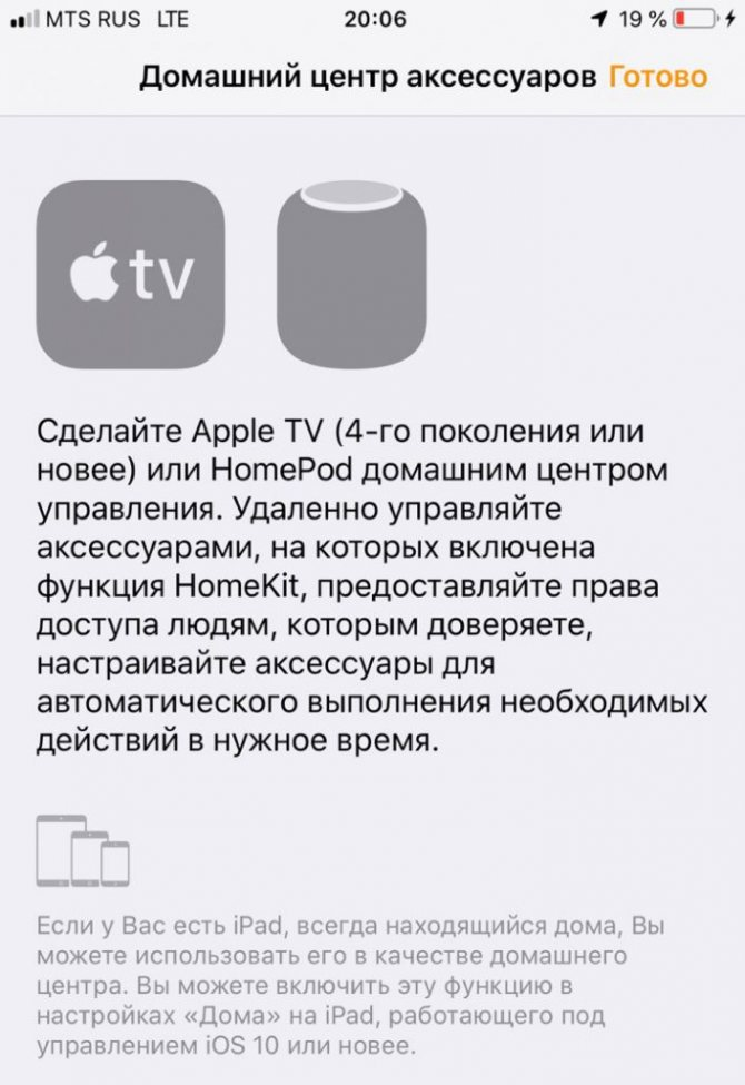 Homekit - что это такое? умный дом от apple