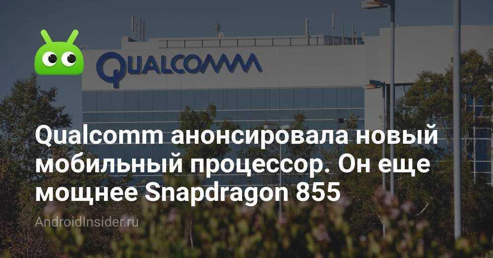 Qualcomm уже могла начать производить snapdragon 875. когда ждать?