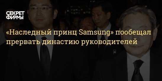 Умер глава samsung, который спас компанию от краха и сделал ее мировым лидером - cnews
