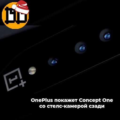 Oneplus выпустила радикально нового «убийцу флагманов». цена - cnews