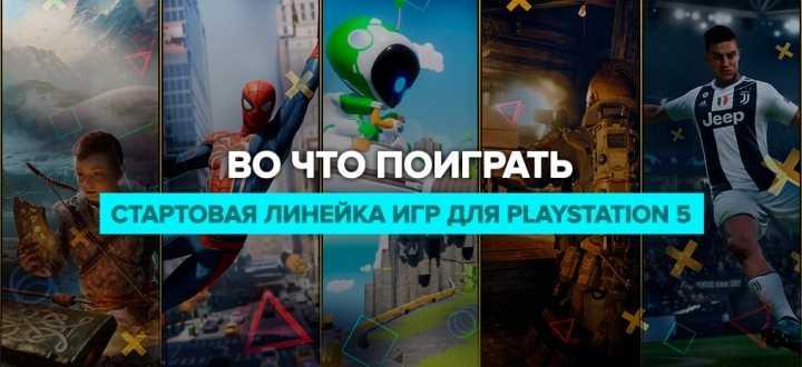 Эксклюзивы ps5: какие игры выйдут на старте продаж