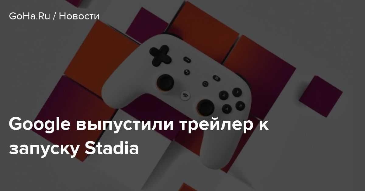 Google сделала подписку на stadia бесплатной. как играть в россии - androidinsider.ru
