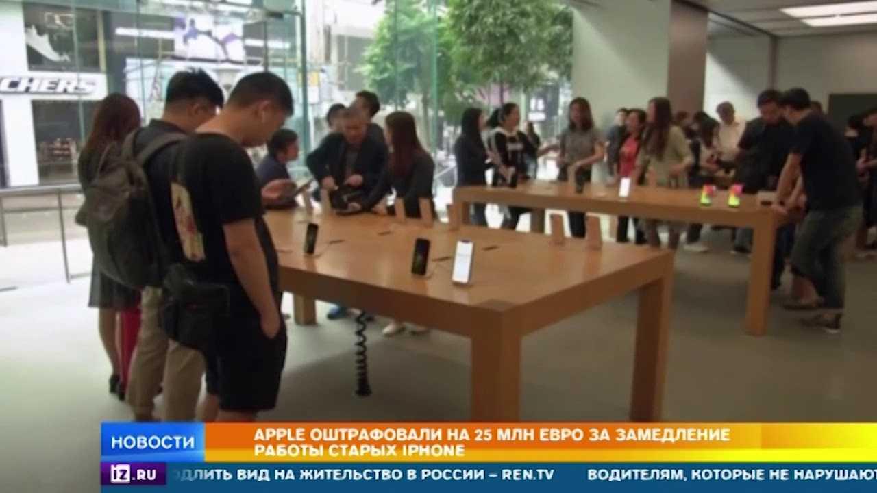 Apple много лет обманывала всех пользователей iphone. теперь ей грозит гигантский штраф