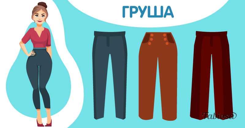 Как подобрать джинсы для полных по фигуре? — полненькая.ру — мода для полных красавиц