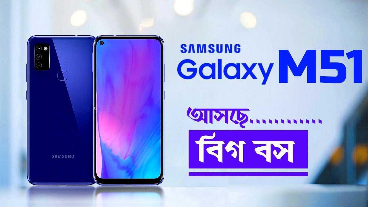 Уже в скором времени должна состояться презентация нового смартфона средней ценовой категории от Samsung серии Galaxy M51 В сети можно найти рендеры а теперь еще и