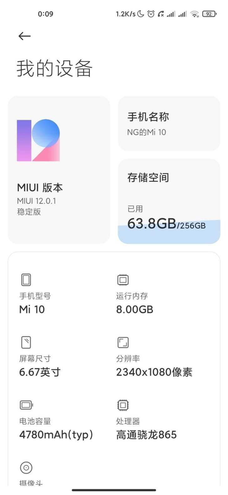 Ссылки на прошивку miui 12 на все смартфоны xiaomi и redmi