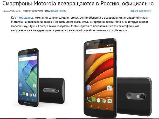 Смартфоны motorola вернутся в россию в ближайшие дни - cnews