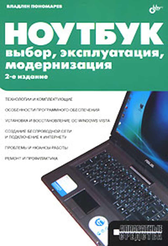 Ноутбук-трансформер как выбрать и какой купить? рейтинг 2020-2021