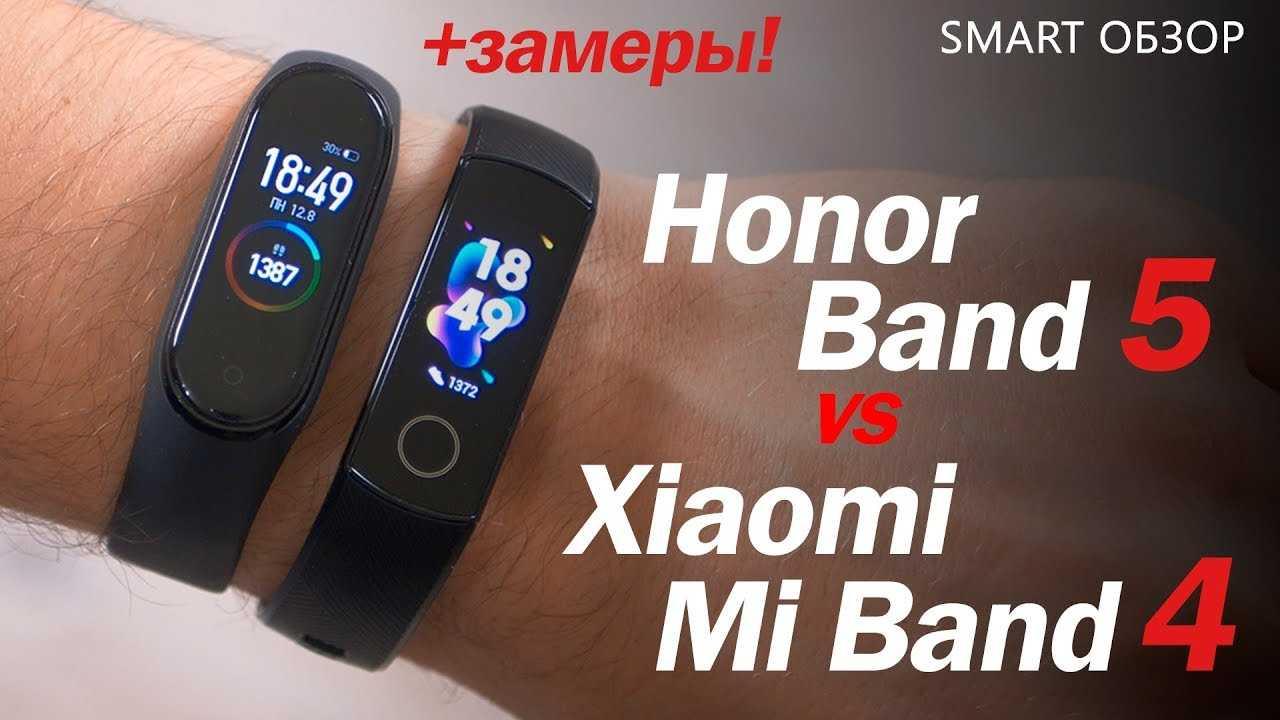 Сравнение xiaomi mi band 5 и honor band 5