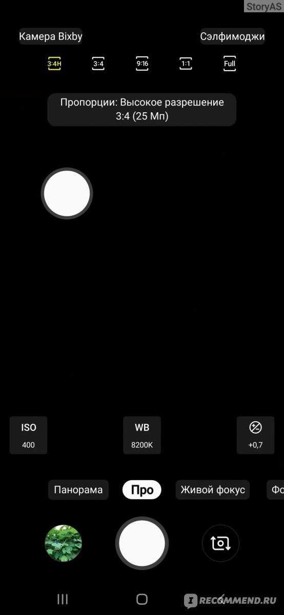 Как идеально настроить камеру на самсунг а50