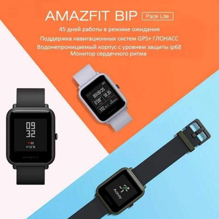 Пошаговая инструкция amazfit bip на русском языке — первичные настройки, функции, возможности