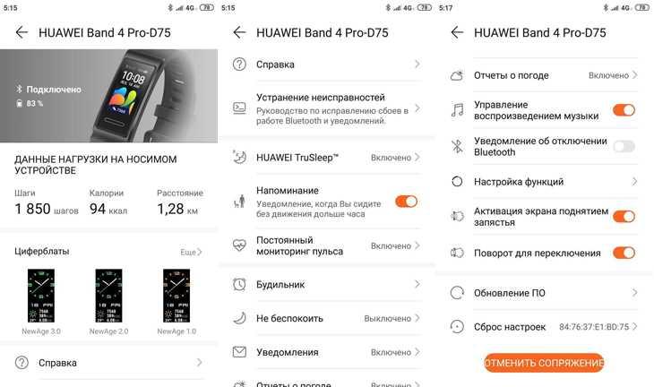 Huawei health (здоровье) - настройка и подключение устройств