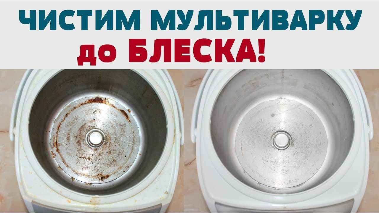 Как мыть мультиварку правильно: проверенные методы
