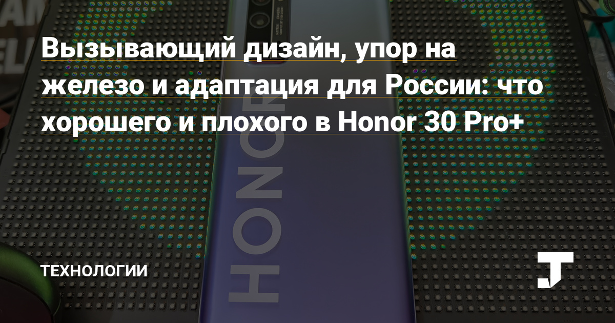 Honor 30 и honor 30s: все отличия младшей модели от стандартной