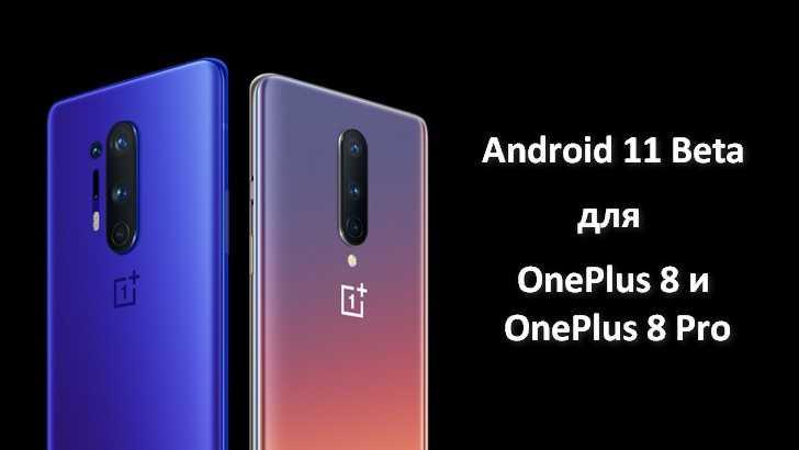 Oneplus 8 pro против oneplus 8: что купить?