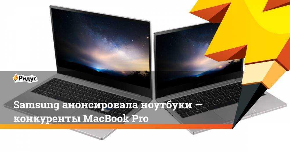 Прошло почти 5 месяцев после того как компания Samsung анонсировала новый игровой ноутбук Notebook Тем не менее сначала января по текущий момент пользователи
