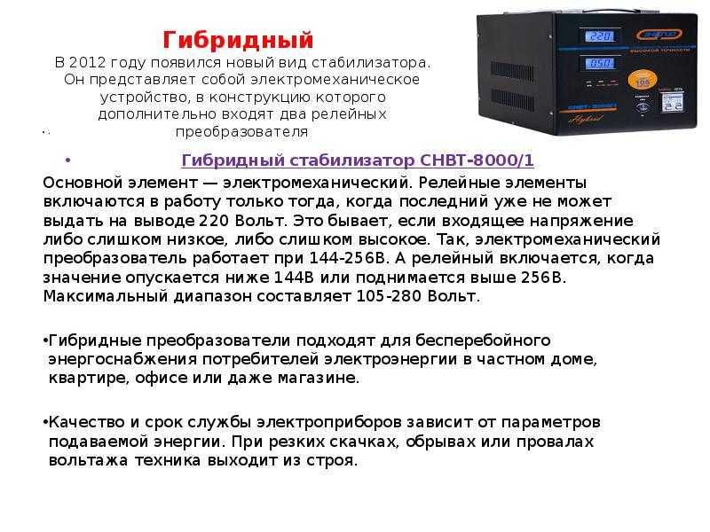 Стабилизатор напряжения 220в: как выбрать, для дома, квартиры, расчёт
