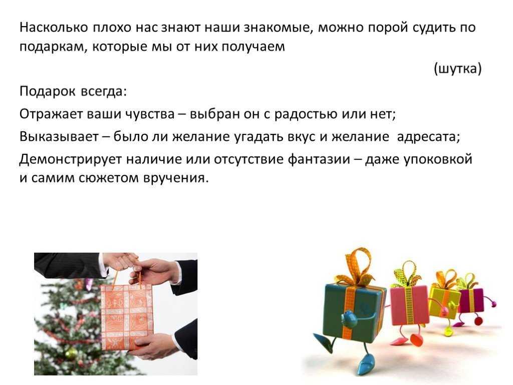 Глава 20 этикет вручения подарков