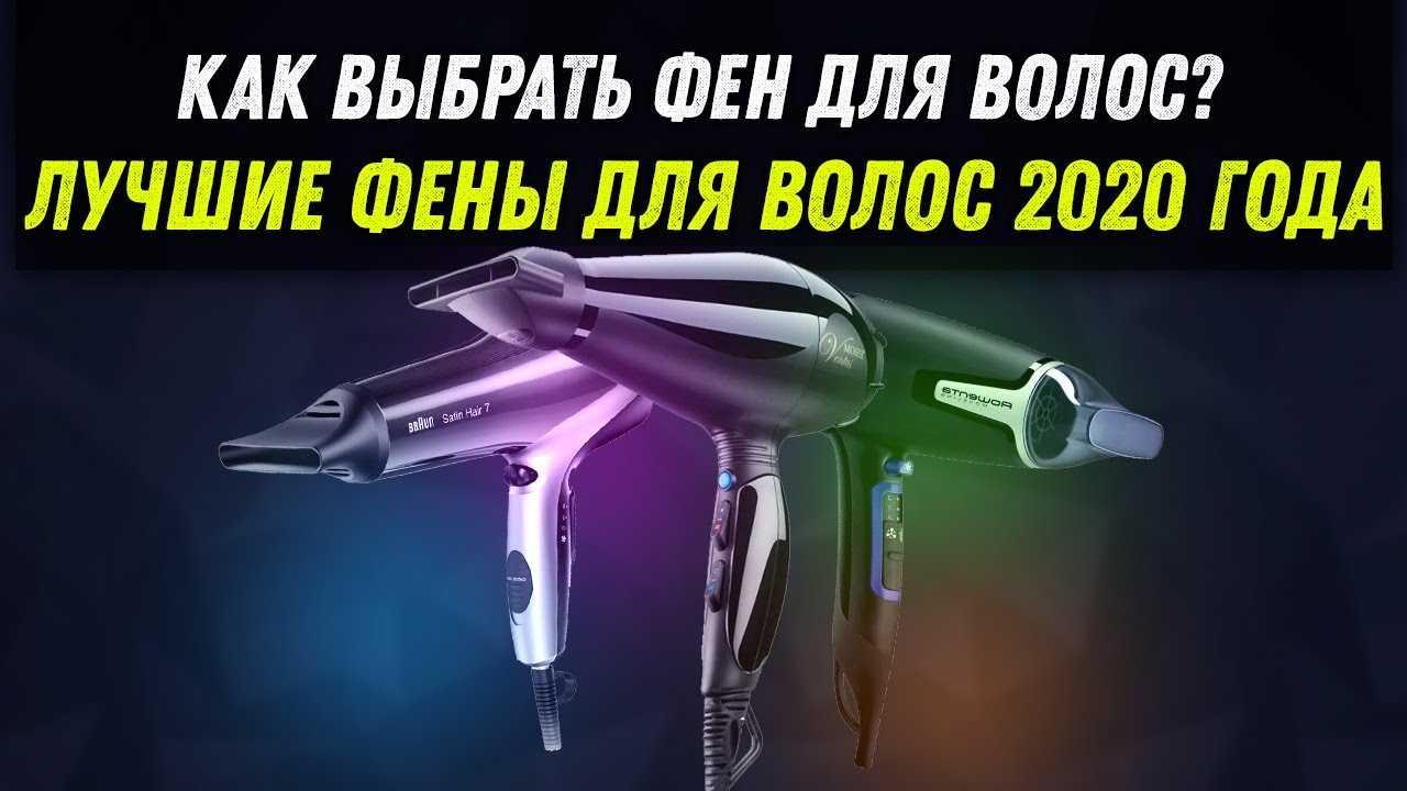 Лучшие фены для волос: топ-15 2020 недорогих, домашних и профессиональных