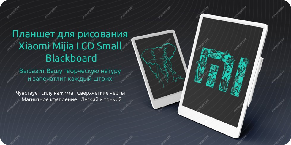 Графический планшет xiaomi mijia lcd small blackboard 13.5 inch (xmxhb02wc)