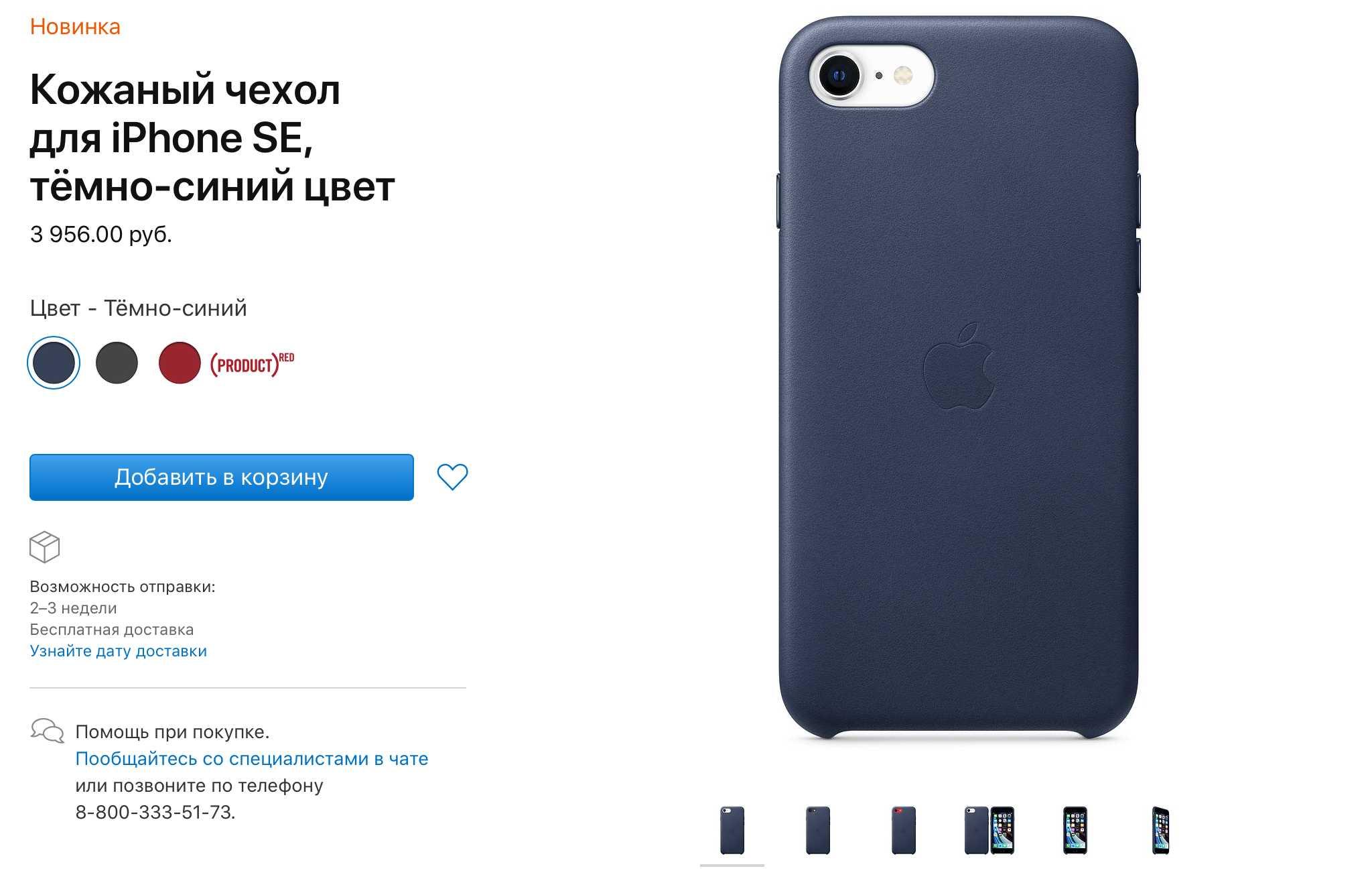 Какой iphone лучше купить в 2021 году?