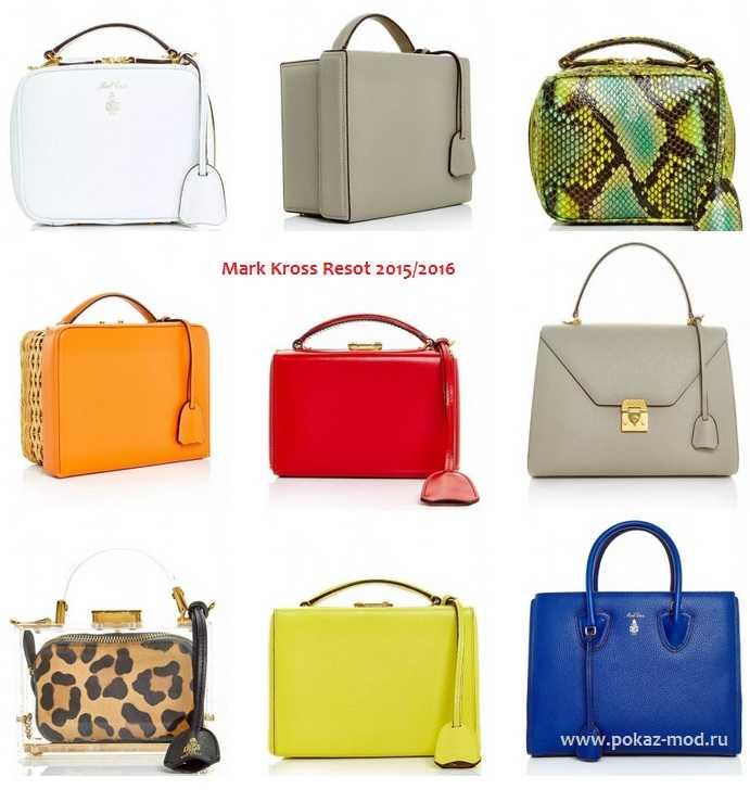 Как правильно выбрать сумки и сколько их должно быть