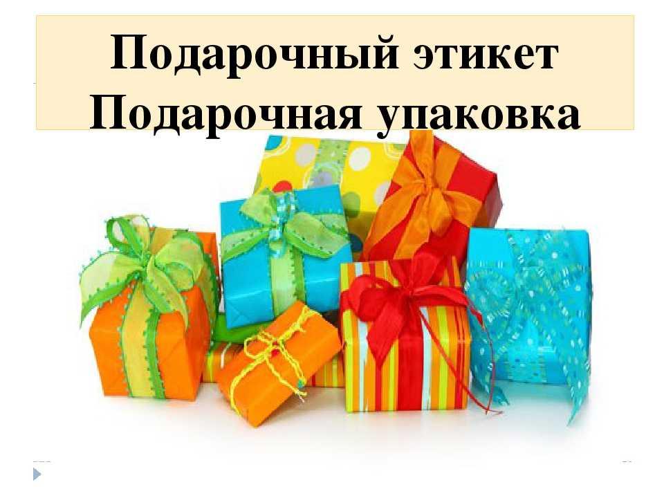 Как выбрать подарок для начальника?