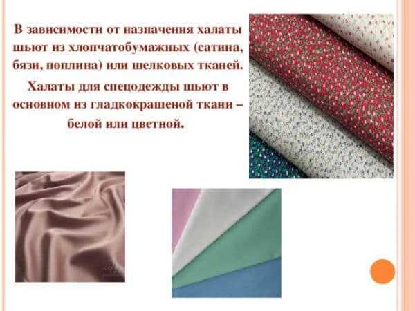 Ткани для постельного белья: как правильно выбрать