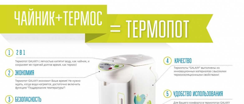 Рейтинг топ 7 лучших термопотов: какой выбрать