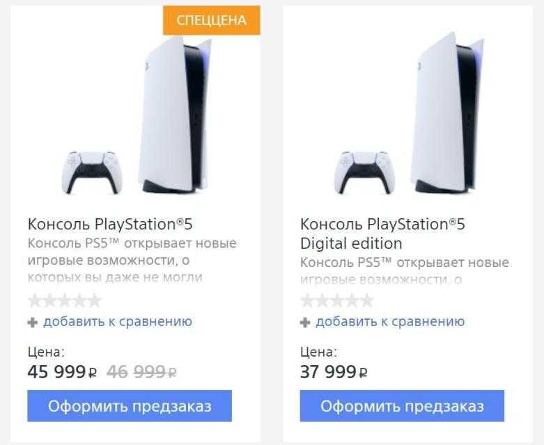 Буквально на следующий день после глобальной презентации игровой консоли Sony PlayStation 5 пользователи из России смогли узнать дату выхода и цену приставки на