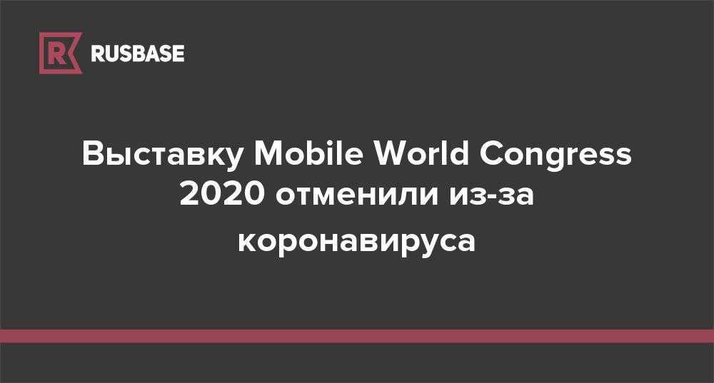 Выставку mwc'2020 в барселоне отменили из-за коронавируса