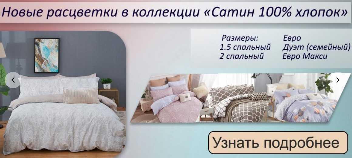 Как выбрать постельное бельё – на что обратить внимание
