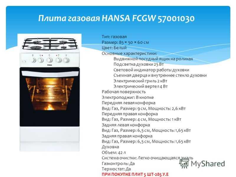 Как выбрать электрическую плиту для кухни: обзоры и советы экспертов