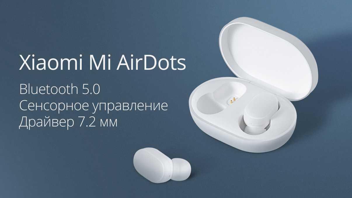 Вначале года китайский производитель электроники анонсировал беспроводные наушники Mi AirDots Pro