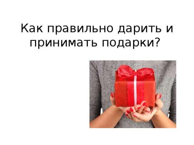 44 креативных идеи подарков женщине руководителю на день рождения